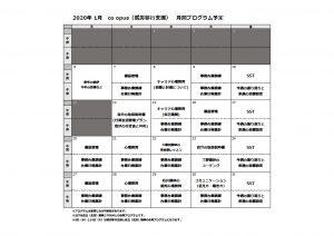 1月コパス月間プログラム予定