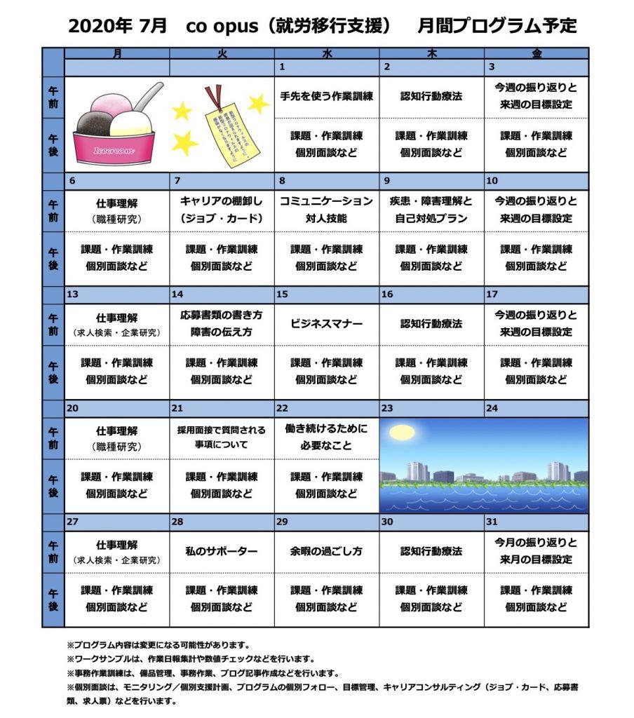 令和2年7月_コパス(就労移行支援)月間プログラム予定