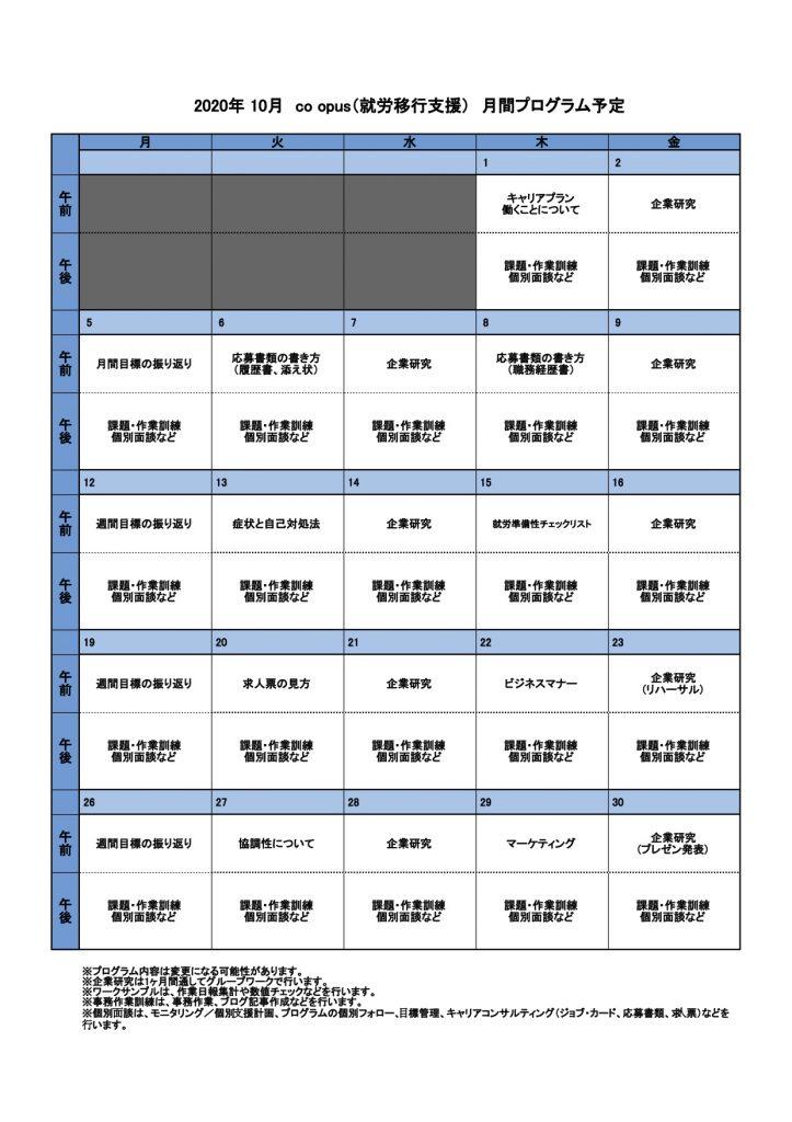 令和2年10月_コパス(就労移行支援)月間プログラム予定